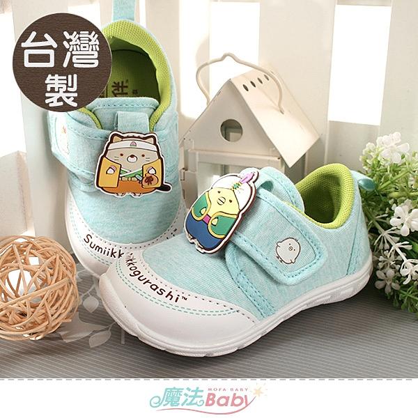 男童鞋 台灣製角落小夥伴正版外出休閒布鞋 魔法Baby