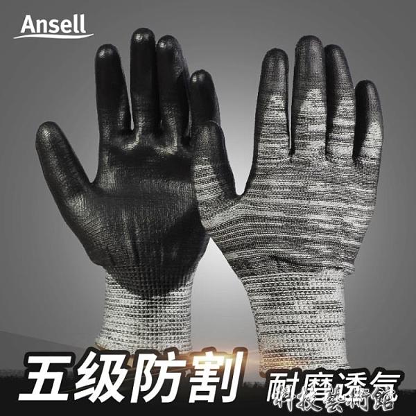 防割手套 安思爾48-700防割手套凃掌耐磨工廠工作勞保切割加工防護手套 交換禮物