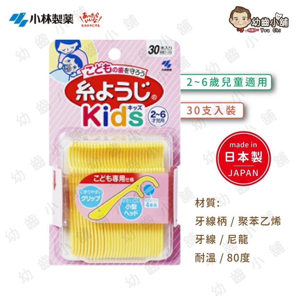 日本正品小林製藥 2-6歲兒童專用牙線棒(30入)