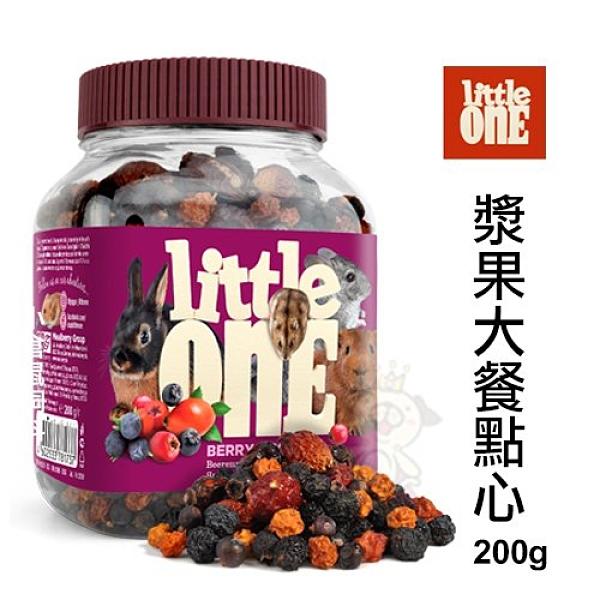 *KING WANG*德國 LITTLE ONE 漿果大餐點心 200g 天然到不行~主人也可以跟毛孩子一起分享