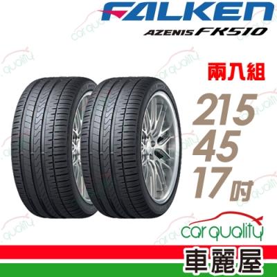 【FALKEN 飛隼】AZENIS FK510 濕地操控輪胎_二入組_215/45/17