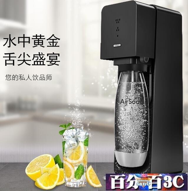 飲料機 美國氣泡水機家用奶茶店商用蘇打水冷飲料自制可樂汽水 WJ交換禮物