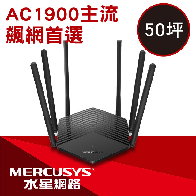 水星網路 mr50g ac1900 gigabit雙頻無線網路路由器(原廠公司貨)