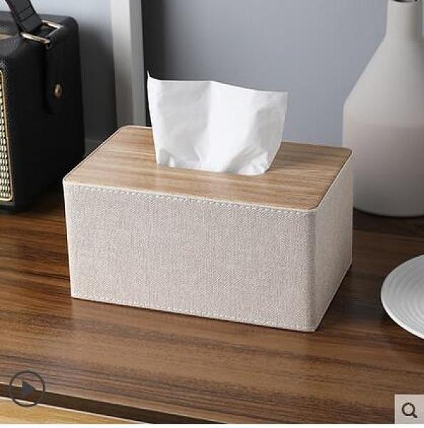 抽紙盒家用客廳創意ins北歐紙巾盒家用餐巾紙盒桌面紙抽盒簡約 聖誕節全館免運
