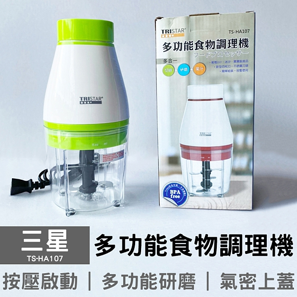 【TRISTAR 三星】多功能食物調理機 TS-HA107
