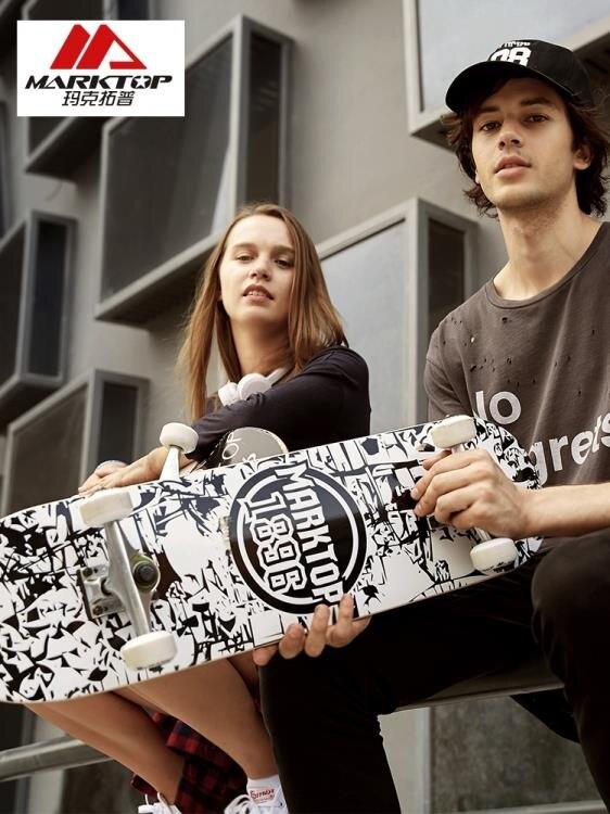 專業四輪滑板初學者成人青少年兒童男女生雙翹滑板車 NMS