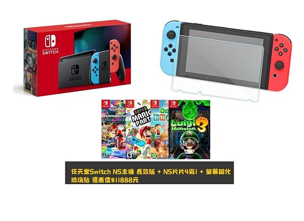 [哈GAME族]免運費 可刷卡 超值優惠價 Switch NS 紅藍主機 長效版 + NS遊戲四選一 + 9H螢幕玻璃保護貼