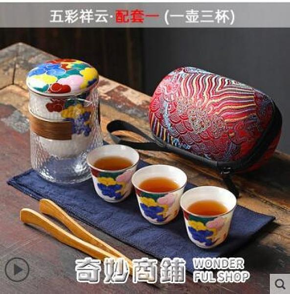 旅行茶具套裝便攜包一壺三杯防燙玻璃快客杯日式陶瓷整套功夫茶具 奇妙商鋪