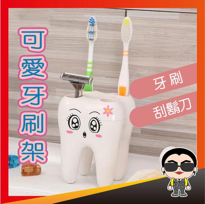 台灣快速出貨 牙刷收納 刮鬍刀收納 牙齒牙刷架 超可愛刮鬍刀收納架 牙刷座 歐文購物