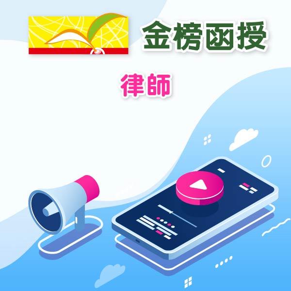 110金榜函授/國際公法/名揚/單科/律師/律師