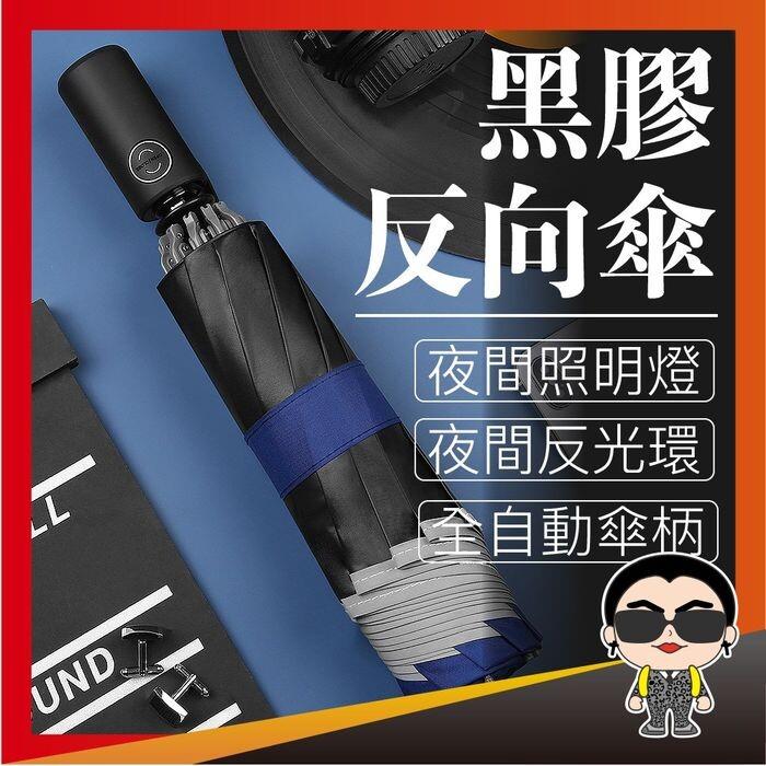 快收傘 傘 手機遮陽 折疊雨傘 黑膠反向傘 自動雨傘 摺疊傘 晴雨傘 自動摺疊雨傘 折疊傘 太陽傘