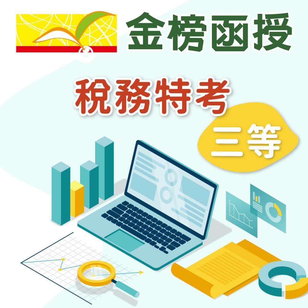 110金榜函授/法學緒論/棋許/單科/稅務特考-三等/稅務行政