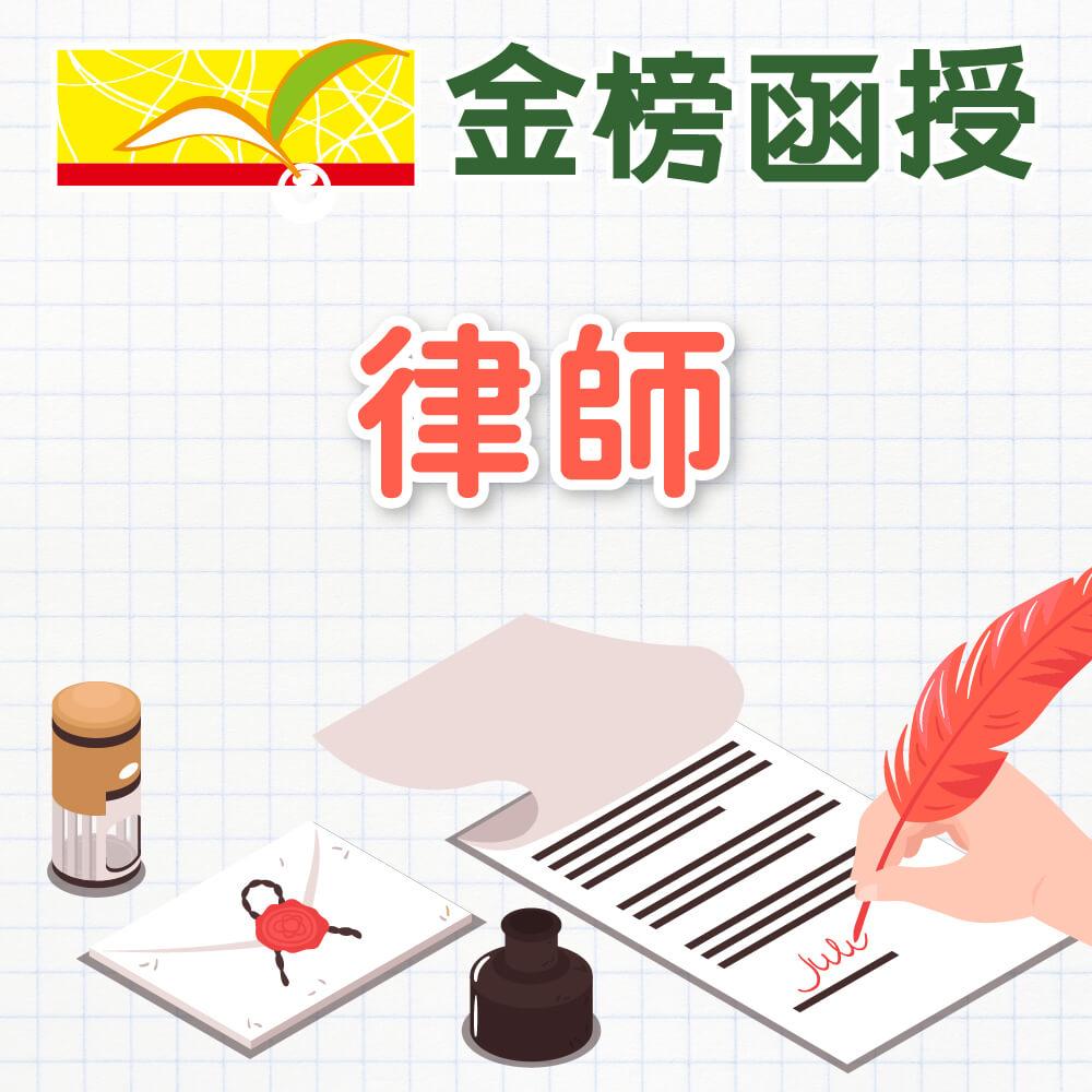 110金榜函授/民法(民法及身分法)/李尚易、池錚/單科/律師/律師