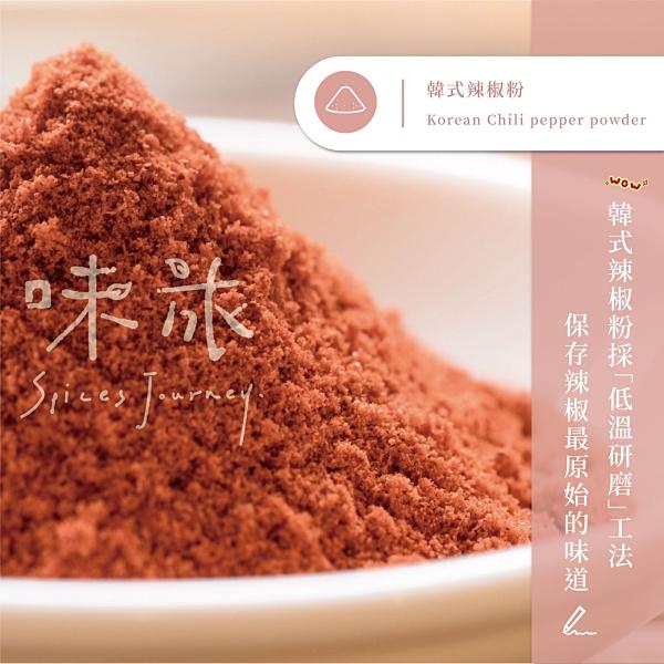 【味旅嚴選】|韓式辣椒粉|Korean chili powder|辣椒系列|100g