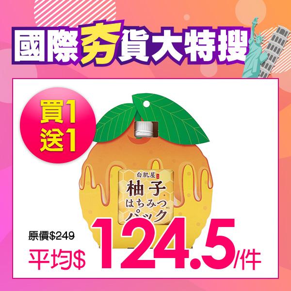 任2件5折*白肌屋面膜-柚子蜂蜜120g 【康是美】