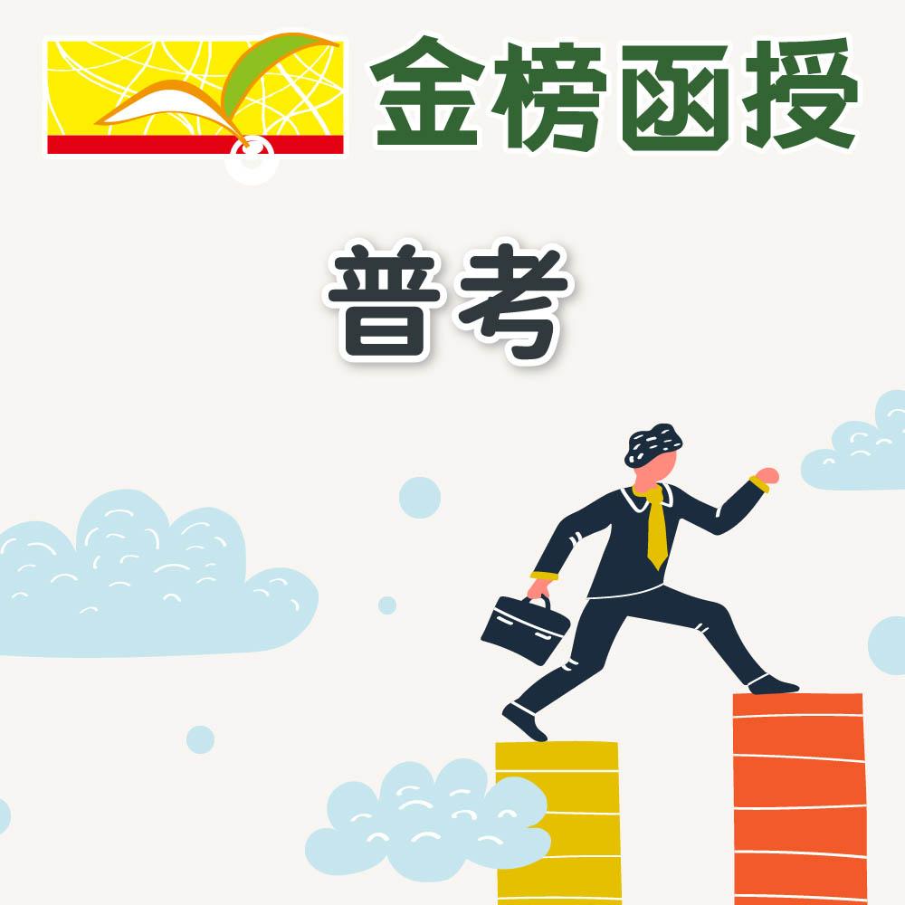 110金榜函授/國文/田丹/單科/普考/一般民政