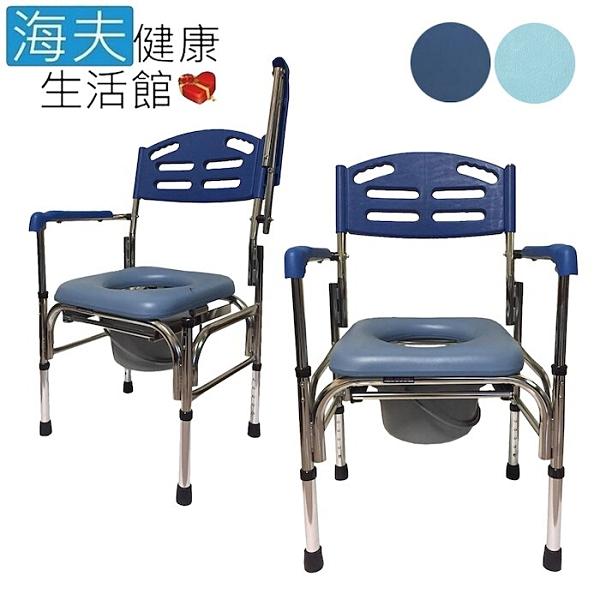 【海夫健康生活館】行健 不鏽鋼 扶手可掀 可調 塑背 便盆椅 洗澡椅(S-E35)