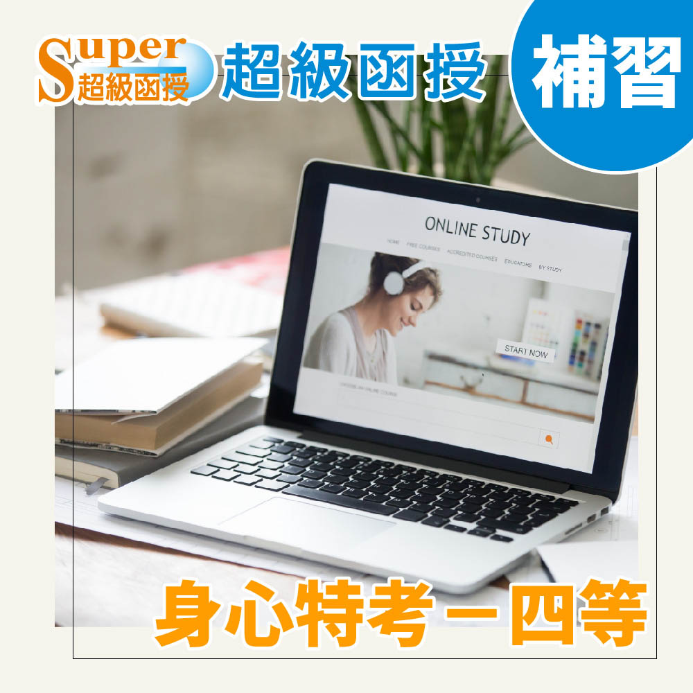 110超級函授/國文/林嵩/單科/身心特考-四等/加強班