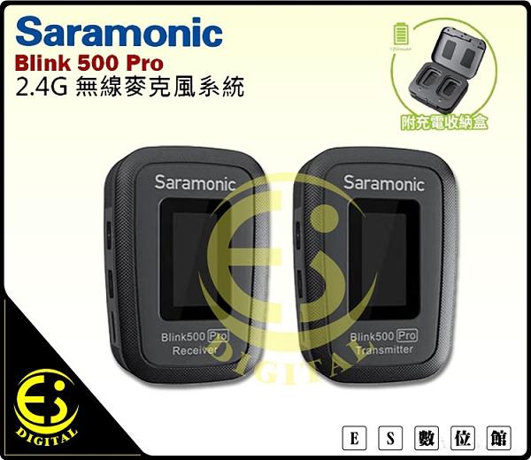 ES數位 SARAMONIC Blink500 Pro 2.4G 無線麥克風 相機 錄影機 領夾式 贈充電盒 自動連線 錄影 錄音