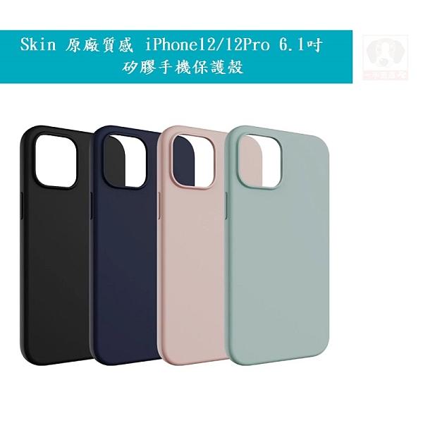 Skin 原廠質感 iPhone12/12Pro 6.1吋 矽膠手機保護殼 保護殼