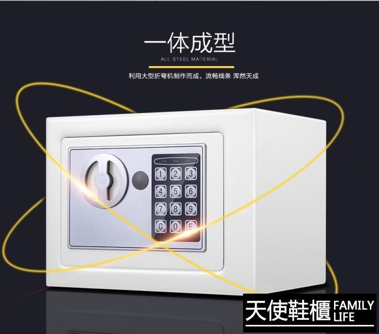 保險箱 小型全鋼保險柜家用 保險箱迷你入牆床頭 電子密碼保管箱辦公【免運】