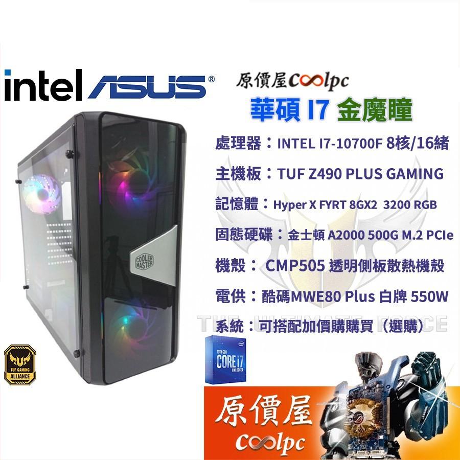 ASUS華碩【金魔瞳】套裝主機I7-10700/8Gx2 3200/500G SSD/550W/套裝原價屋