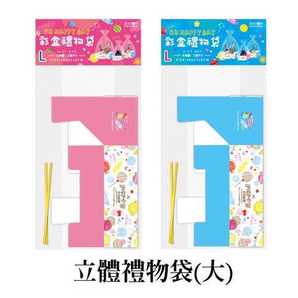 四季紙品禮品 OH HAPPY DAY 立體禮物袋(大) 禮物包裝 禮盒 BC4508