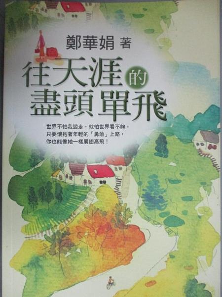 【書寶二手書T3/短篇_GVC】往天涯的盡頭單飛_鄭華娟