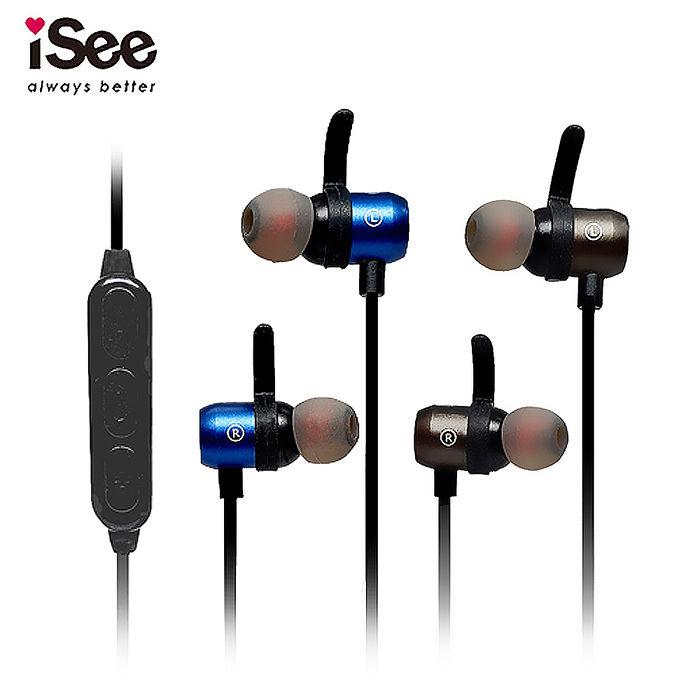 iSee BT5.0磁吸運動音樂藍牙耳機 IBS-2767太空灰