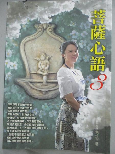【書寶二手書T7/哲學_GAI】菩薩心語3_黃子容