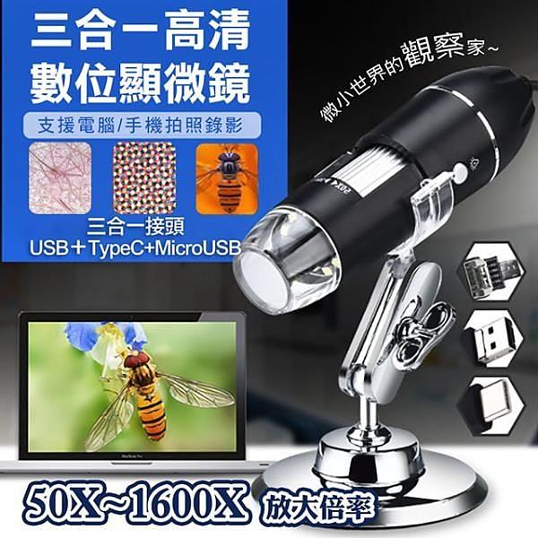 【南紡購物中心】【WIDE VIEW】三合一1600倍高清數位顯微鏡(X1600)