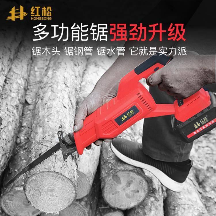 手電鋸 紅松鋰電充電式往復鋸電動馬刀鋸家用小型迷你電鋸戶外手提伐木鋸