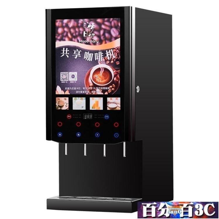 飲料機 速溶咖啡機商用全自動冷熱果汁機飲料機奶茶一體機意式豆漿熱飲機 WJ交換禮物