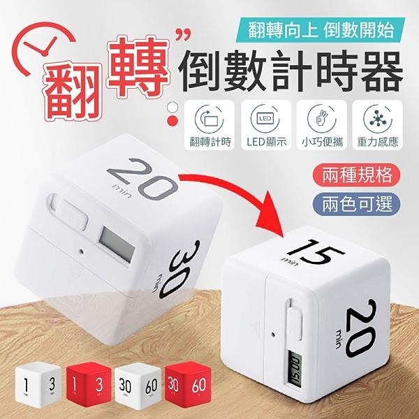 《方塊造型!操作簡易》 翻轉倒數計時器 倒數計時器 計時器 定時器 提醒器 電子 健身 午睡