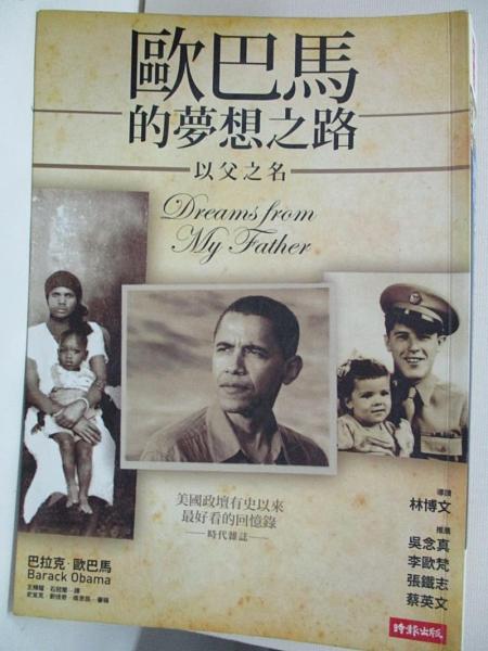 【書寶二手書T1/傳記_B2H】歐巴馬的夢想之路-以父之名_王輝耀, 歐巴馬