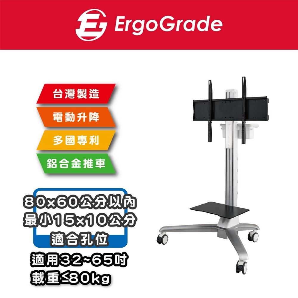 ergograde 鋁合金電動升降電視推車(egctp860)/電視移動推車/電視落地架/電視移動架