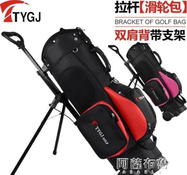 高爾夫球包 TTYGJ高爾夫球包 拖輪球包 拉桿滑輪雙肩背支架包球袋 標準包