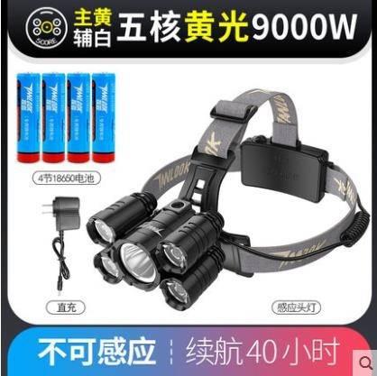 頭頂燈探露LED頭燈強光充電感應遠射頭戴式手電超亮防水夜釣捕魚礦燈