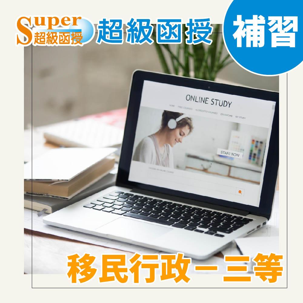 110超級函授/外國文(英文)/李橙/單科/移民行政-三等/加強班