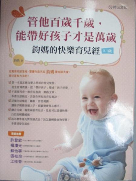 【書寶二手書T1/保健_YAY】管他百歲千歲,能帶好孩子才是萬歲_鈞媽