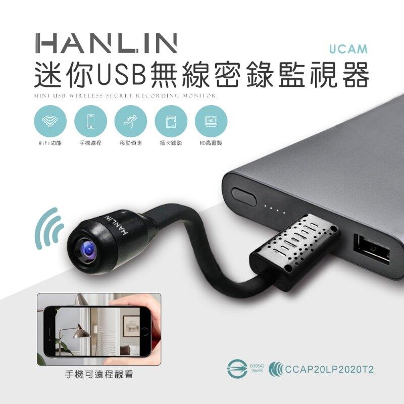 """""""扛壩子"""" HANLIN授權網路總經銷 免運 HANLIN UCAM 迷你USB無線密錄監視器錄影機錄音機錄相機"""