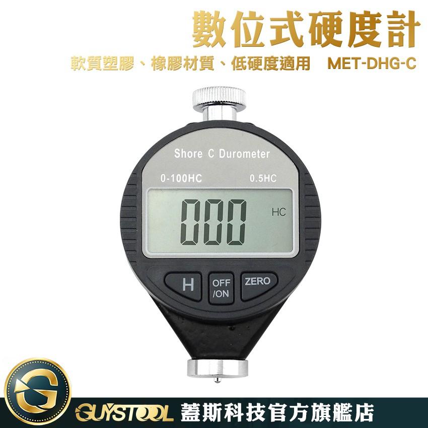 數位硬度計 DHG-C 蓋斯科技 邵氏硬度計 A型 硬度儀 泡棉類 軟性材質 發泡膠 硬度測量 硬度檢測 硬度機