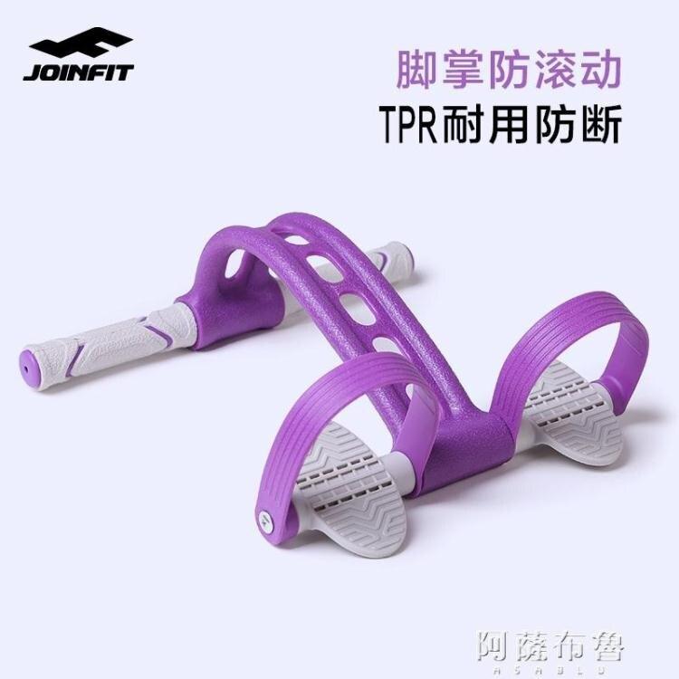 拉力器 腳蹬拉力器瑜伽拉力繩家用彈力繩仰臥起坐肚子健身器材