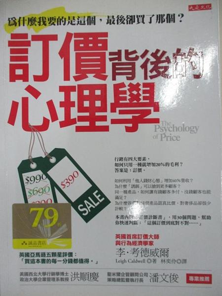 【書寶二手書T4/行銷_D64】訂價背後的心理學_李.考德威爾