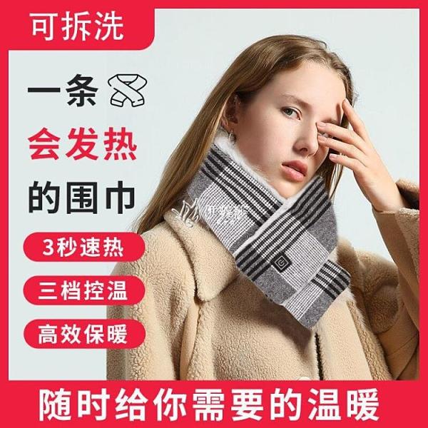 交換禮物電熱圍巾智慧發熱充電圍巾韓版防寒男女通用加熱圍脖保暖護頸