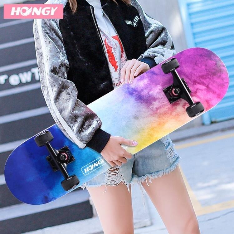 四輪滑板成人女生初學者 兒童青少年男孩雙翹專業滑板車 NMS