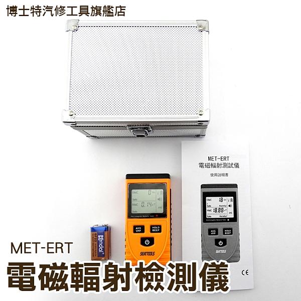 輻射計 檢測家電 電腦設備 電力系統 電場磁場 手機/電腦/家電/基地台都可測電磁場 孕婦必備