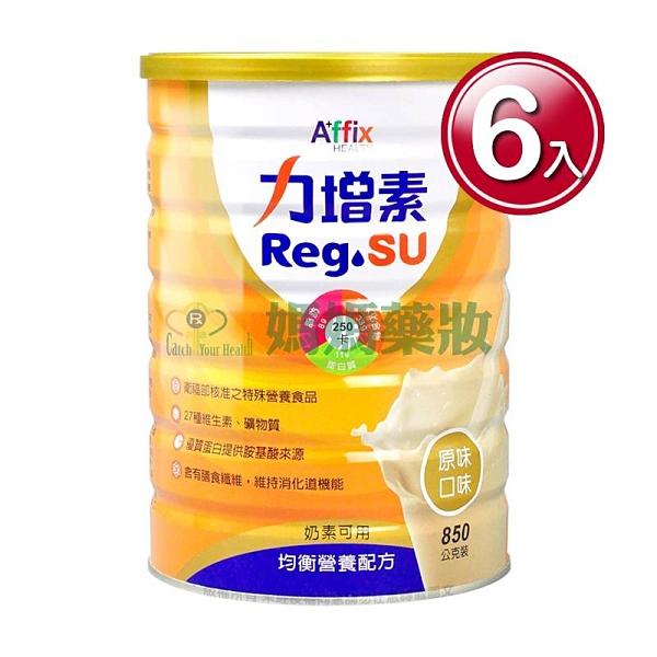 艾益生 力增素均衡營養配方 850g (6入)【媽媽藥妝】原味