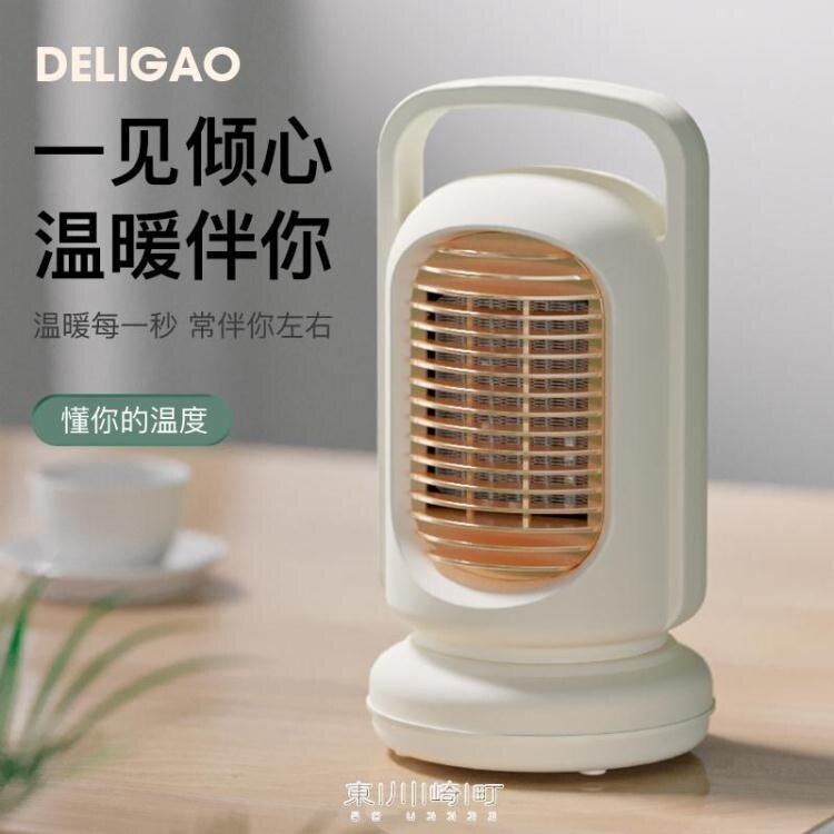 取暖器家用小型暖風機節能省電小太陽浴室速熱電暖氣辦公室電暖器 新年狂歡