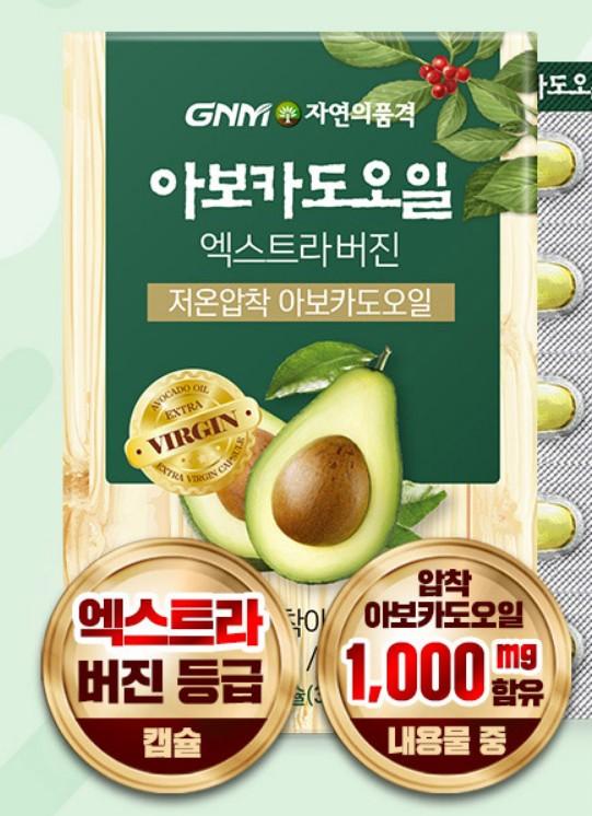 自然品格鱷梨油 Extra Virgin 30膠囊x10盒